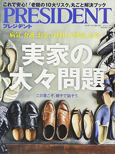 PRESIDENT (プレジデント) 2017年9/4号(実家の大々問題)の詳細を見る