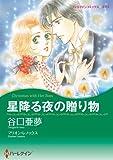 星降る夜の贈り物 (ハーレクインコミックス)