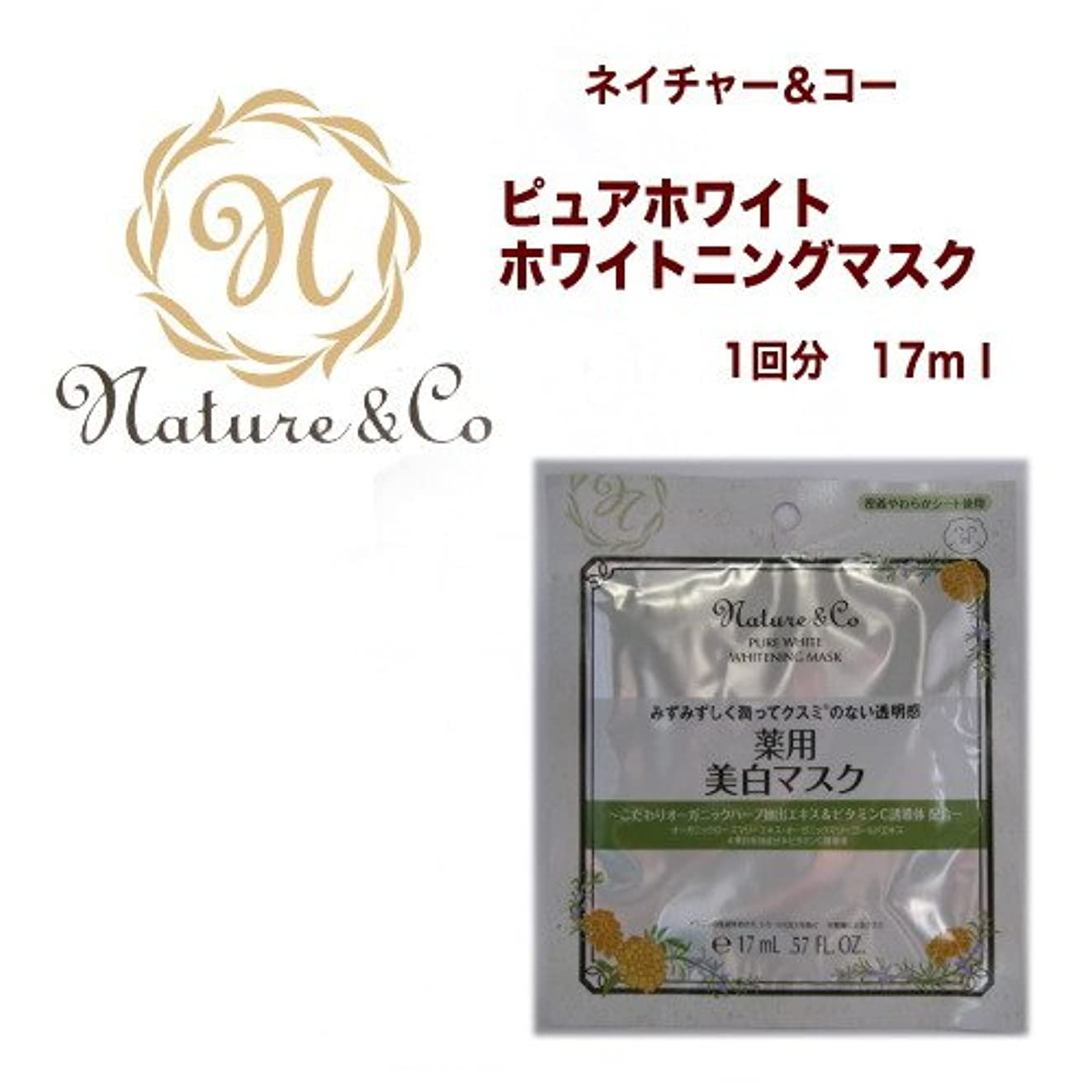 ピクニック認める元のコーセー ネイチャー アンド コー ピュアホワイト ホワイトニングマスク 17ml (医薬部外品)