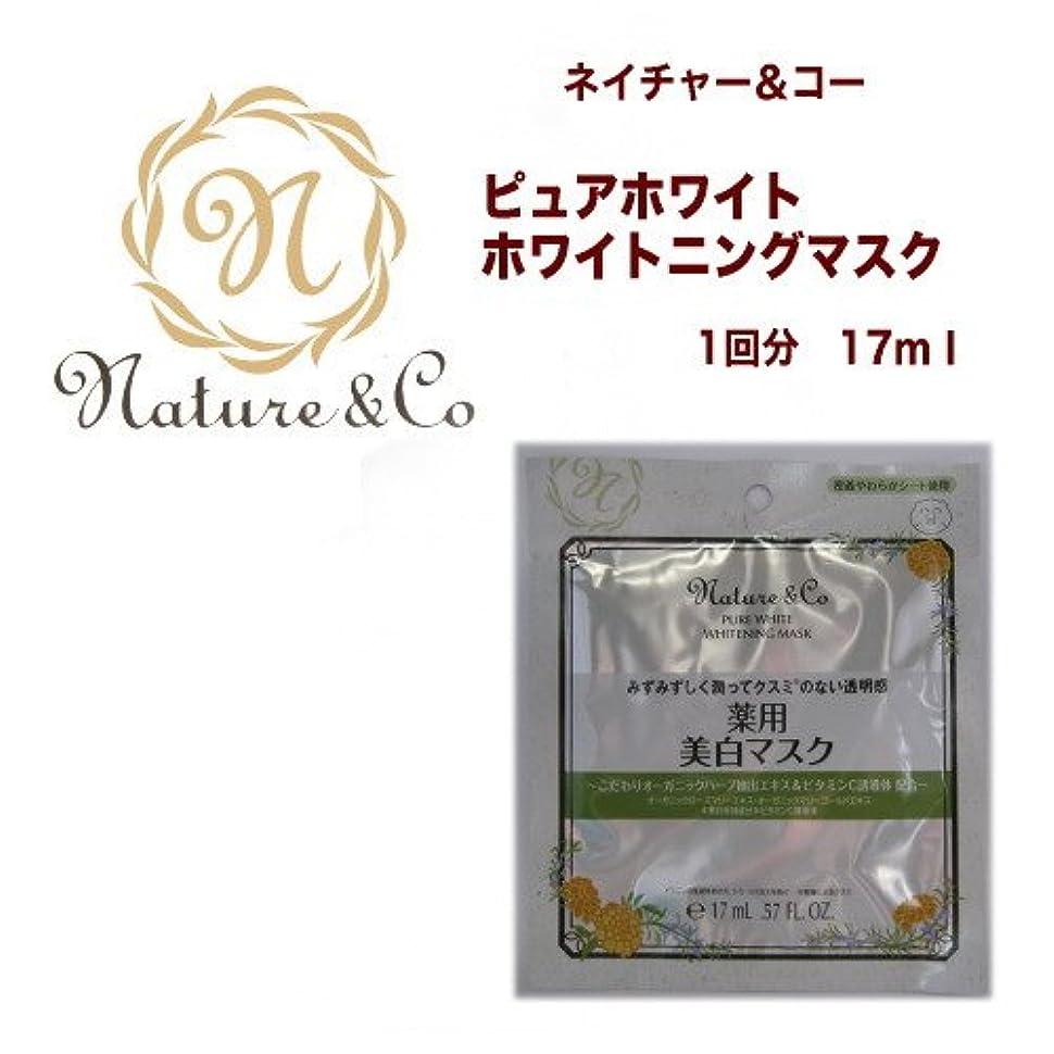 終わり石鹸援助するコーセー ネイチャー アンド コー ピュアホワイト ホワイトニングマスク 17ml (医薬部外品)