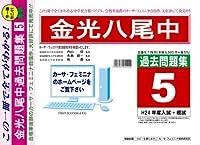 金光八尾中学校【大阪府】 H25年度用過去問題集5(H24+模試)