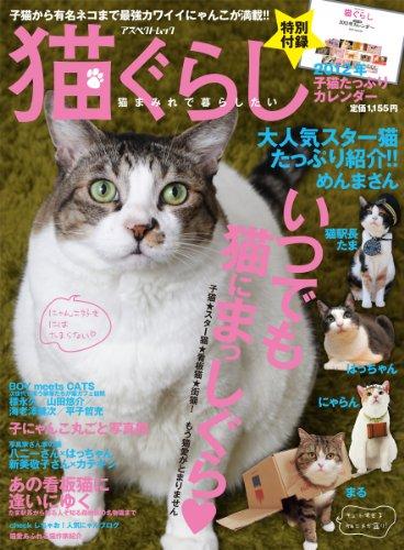猫ぐらし Vol.1 (アスペクトムック)