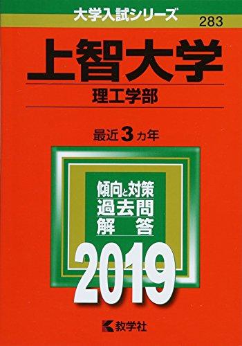 上智大学(理工学部) (2019年版大学入試シリーズ)
