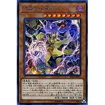 雙極の破械神 シークレットレア 遊戯王 イグニッション・アサルト igas-jp019