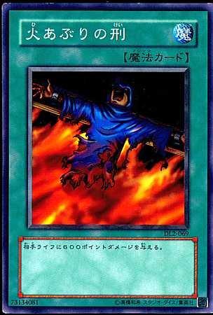 【シングルカード】遊戯王 火あぶりの刑 DL2-069 ノーマル