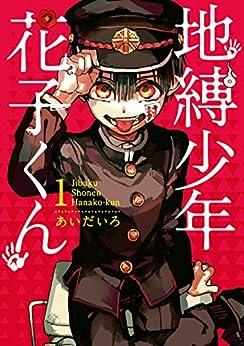 [あいだいろ]の地縛少年 花子くん 1巻 (デジタル版Gファンタジーコミックス)