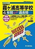 I 5霞ヶ浦高等学校 2020年度用 4年間スーパー過去問 (声教の高校過去問シリーズ)