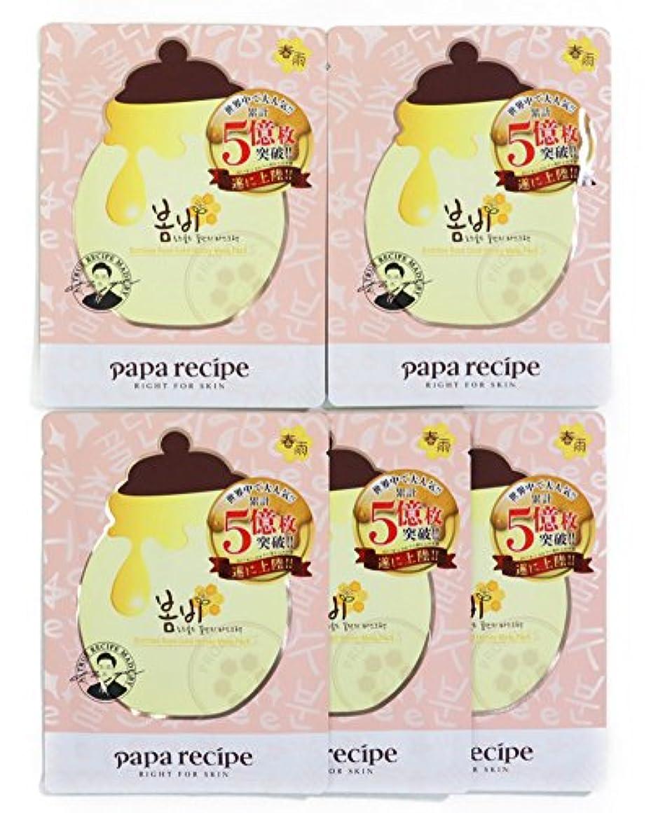 真夜中乳製品仮称PureSmile ピュアスマイル パパレシピ ハニーマスク ローズゴールドハニー 5枚セット