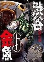 渋谷金魚 第06巻