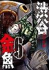 渋谷金魚 第6巻