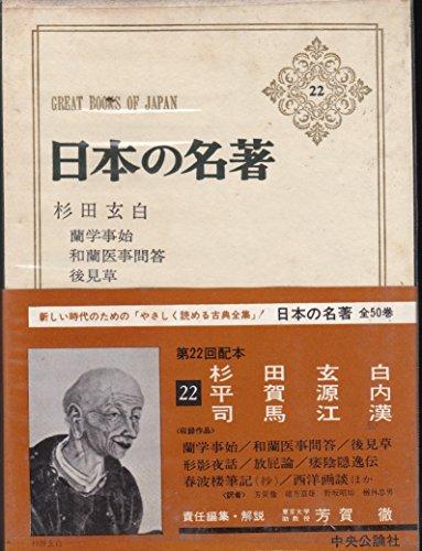 日本の名著〈22〉杉田玄白・平賀源内・司馬江漢 (1971年)