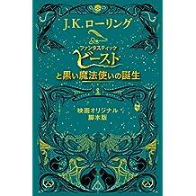 『ファンタスティック・ビーストと黒い魔法使いの誕生』  <映画オリジナル脚本版>