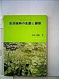 池沼植物の生態と観察―おもにため池について (1979年) (グリーンブックス〈55〉)