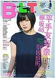 BLT2017年5月号増刊 欅坂46版
