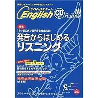 ゼロからスタート English (イングリッシュ) 2007年 07月号 [雑誌]