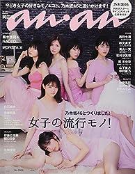 anan (アンアン)2017 08 30[女子の流行モノ!]