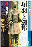 項羽と劉邦 (4) (潮漫画文庫)