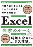 (予約購入特典付き)Excel 無敵のルール 時短しながらミスもなくなる新発想 (できるビジネス)