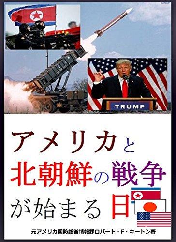 スマホ版 アメリカと北朝鮮の戦争が始まる日: 2017年4月下旬アメリカは北朝鮮に向けてトマホークを次々に発射した。戦争が始まった。