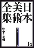 日本美術全集18 戦争と美術 (日本美術全集(全20巻))