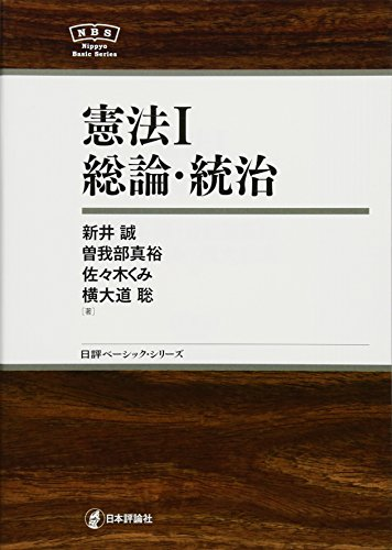 憲法I 総論・統治 NBS (日評ベーシック・シリーズ)