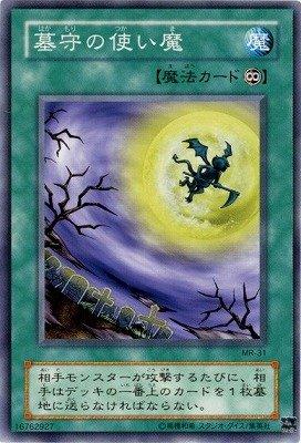 遊戯王/第2期/1弾/Magic Ruler -魔法の支配者-/MR-31 墓守の使い魔