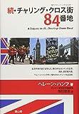 続・チャリング・クロス街84番地―憧れのロンドンをめぐる旅― 画像