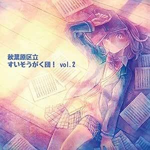 秋葉原区立すいそうがく団! vol.2