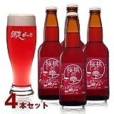北海道で大人気の地ビール 「網走ビール 桜桃の雫4本セット」