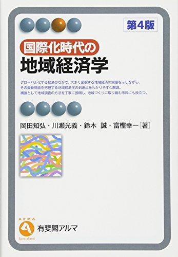 国際化時代の地域経済学 第4版 (有斐閣アルマ)の詳細を見る