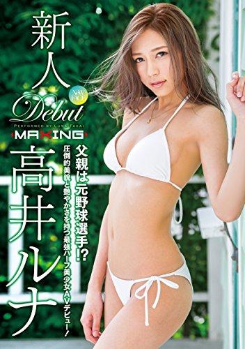 【Amazon.co.jp限定】新人 高井ルナ・・・