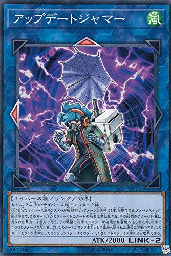 遊戯王 SAST-JP045 アップデートジャマー (日本語版 ノーマル) SAVAGE STRIKE サベージ・ストライク