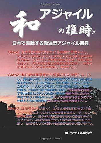 和アジャイルの誰時: 日本で実践する発注型アジャイル開発 (MyISBN - デザインエッグ社)