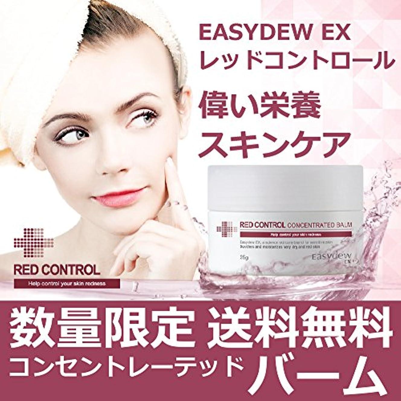 私の小川胚芽EASYDEW EX レッド コントロール コンセントレーテッド バーム RED CONTROL CONCENTRATED BALM25g