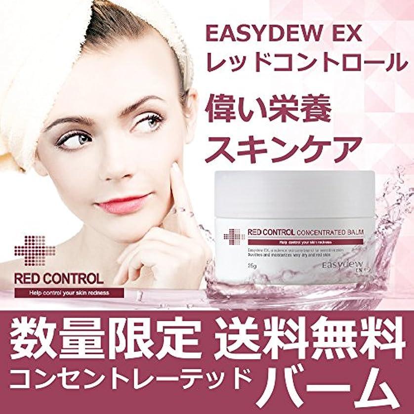 商品乳製品第四EASYDEW EX レッド コントロール コンセントレーテッド バーム RED CONTROL CONCENTRATED BALM25g