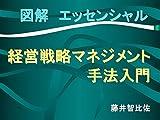 図解 エッセンシャル  経営戦略マネジメント手法入門(改訂最新版)