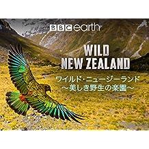 ワイルド・ニュージーランド~美しき野生の楽園(吹替版)