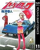カウンタック 11 (ヤングジャンプコミックスDIGITAL)