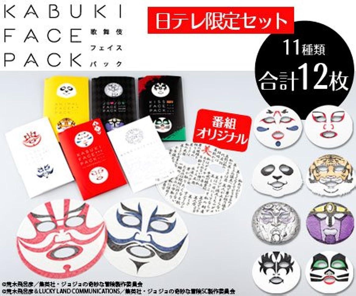 うまくやる()出くわすたっぷり歌舞伎フェイスパック 日テレ限定セット