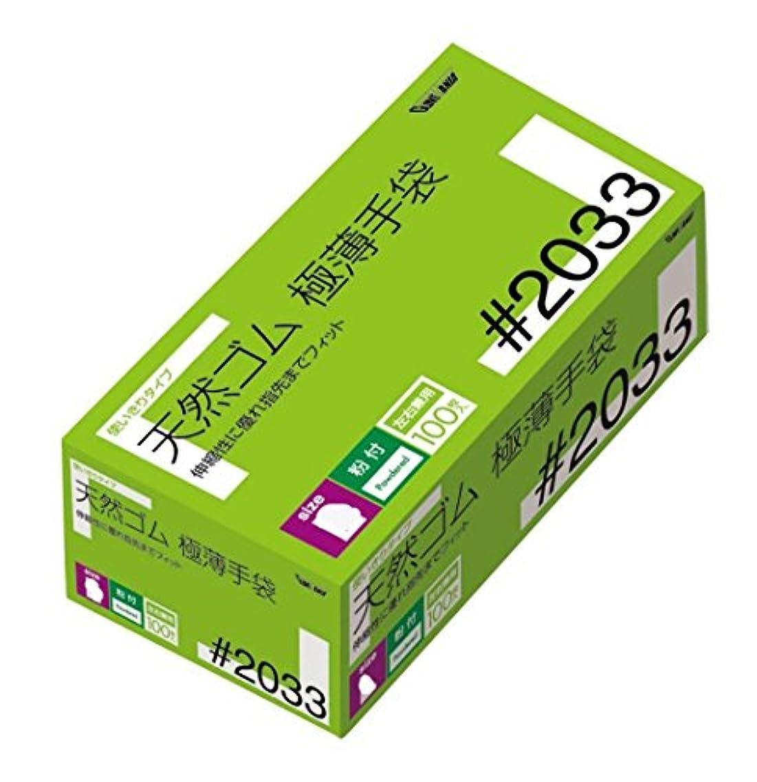 川西工業 天然ゴム極薄手袋 粉付 100枚入 #2033 ナチュラル S
