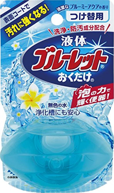 液体ブルーレットおくだけ トイレタンク芳香洗浄剤 詰め替え用 清潔なブルーミーアクアの香り 70ml