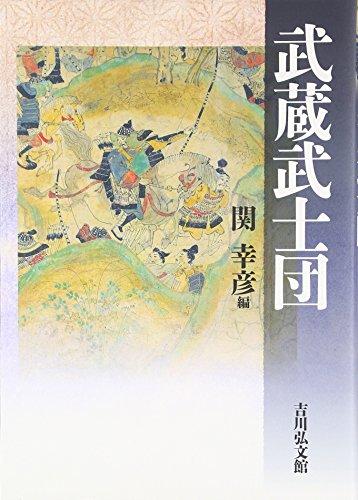 武蔵武士団