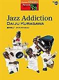 STAGEA パーソナル 5~3級 Vol.45 倉沢大樹3 「Jazz Addiction」