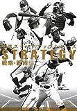 野球ステップアップシリーズ 戦略・戦術編