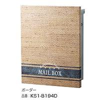 郵便ポスト 郵便受け カリフォルニアスタイルジュート オンリーワンクラブ 壁掛け ボーダー KS1-B194D