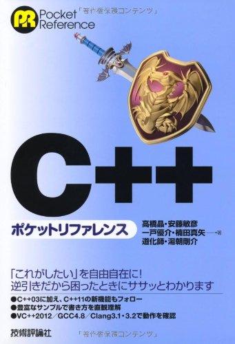 C++ ポケットリファレンスの詳細を見る