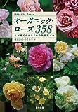 Amazon.co.jpオーガニック・ローズ 358: 私が育てたおすすめの無農薬バラ