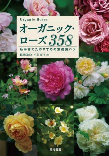 オーガニック・ローズ 358: 私が育てたおすすめの無農薬バラの詳細を見る