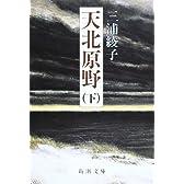 天北原野 (下巻) (新潮文庫)