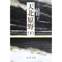 天北原野(下) (新潮文庫)